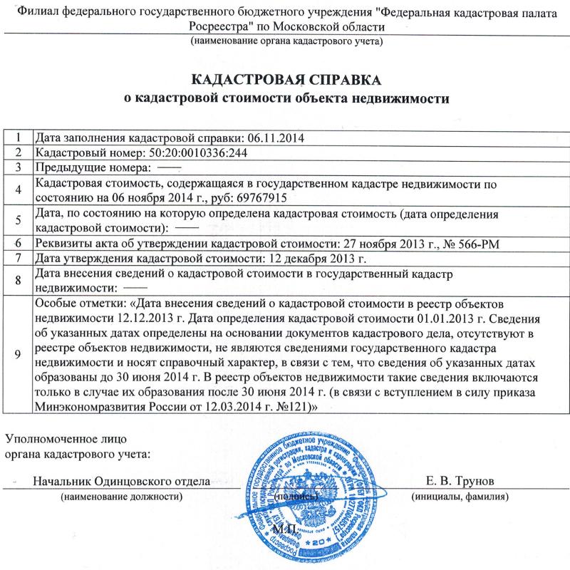 Изображение - Порядок получения справки о кадастровой стоимости земельного участка obr-kadastr-sprav