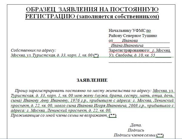 Изображение - Заявление от собственника на постоянную регистрацию Obrazets-zayavleniya-na-soglasie-na-propisku1