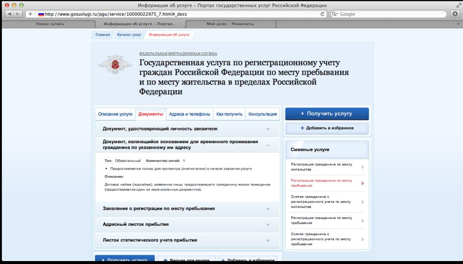 Изображение - Заявление от собственника на постоянную регистрацию Oformlenie-propiski-cherez-sajt-Gosuslugi-e1476353835891