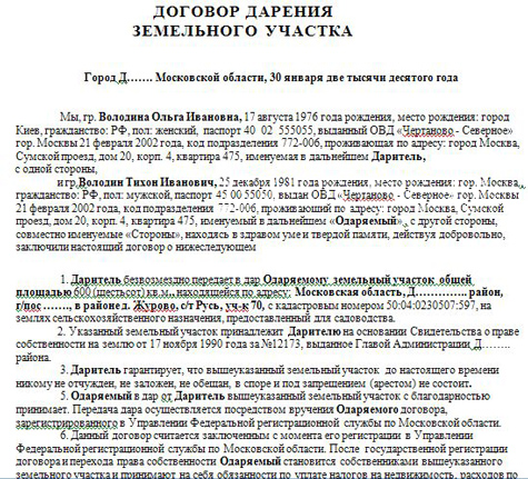 Изображение - Дарение жилого дома между родственниками dogovor-dareniya-zemelnogo-uchastka1