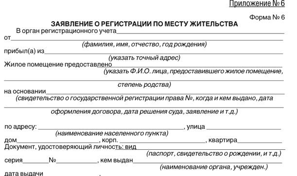 Изображение - Заявление от собственника на постоянную регистрацию zayavlenie-o-reg-po-mestu-zhit