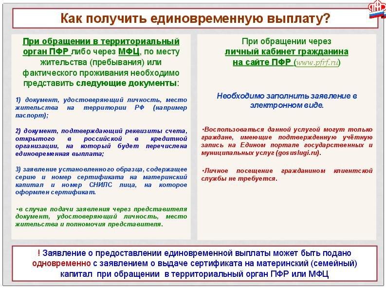 Изображение - Материнский капитал, если первые двое детей родились до 2007 года kak-poluchit-edinovremennuyu-vy-platu