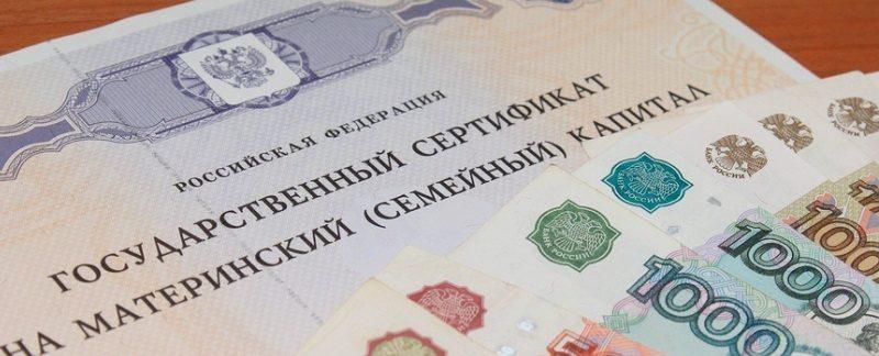 Изображение - Материнский капитал, если первые двое детей родились до 2007 года mozhno-li-poluchit-materinskij-kapital-za-vtorogo-rebyonka-800x324
