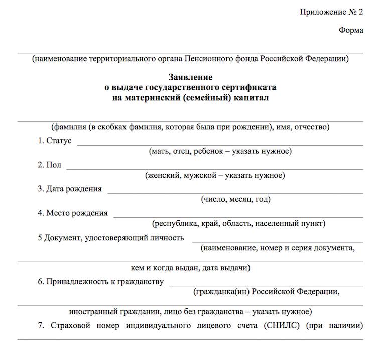 Изображение - Материнский капитал, если первые двое детей родились до 2007 года zayavlenie-o-vy-dache-sertifikata-na-materinskij-kapital-1