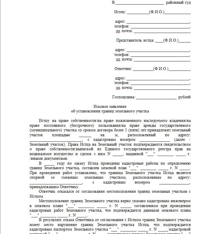 Изображение - Как установить границы земельного участка на местности iskovoe_zajavlenie_ob_ustanovlenii_granic_zemelnog