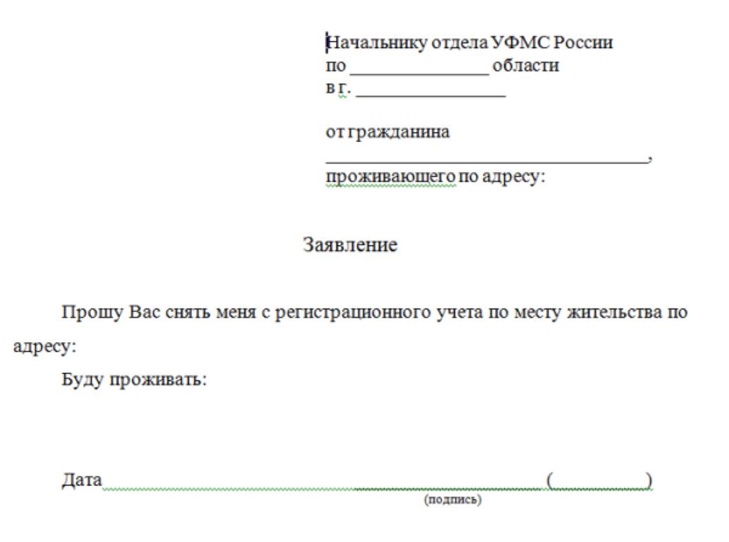 Изображение - Порядок и особенности выписки из квартиры при её продаже vipiskajilplohadi1